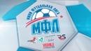 Видеообзор матча Буровик Sandler Чемпионат МФЛ Мини Футбольная Лига