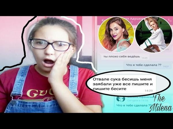 Шок Катя Адушкина МАТЕРИТЬСЯ переписка с фейкам Кати Адушкиной \ Милена