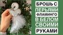 Брошь фламинго с перьями своими руками