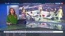 Новости на Россия 24 • В Пхенчхане открылись зимние Паралимпийские игры