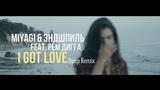 Miyagi &amp Эндшпиль - I Got Love (Deep Remix)