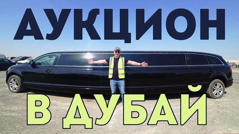 Брошенные авто Аукцион Авторынок на авто в Дубай ч1
