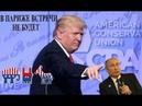 Трамп не вступает в переговоры с Кремлём без кнута Встречи с путиным в Париже не будет