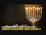 Как зажигают свечи на Хануку Какое значение они имеют