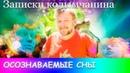 Записки Колымчанина ОСОЗНАВАЕМЫЕ СНЫ AISPIK aispik айспик