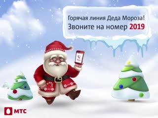 Горячая линия Деда Мороза