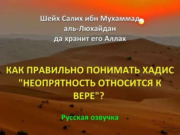 Шейх Салих аль-Люхайдан - СМЫСЛ ХАДИСА: НЕОПРЯТНОСТЬ ОТНОСИТСЯ К ВЕРЕ? (Озвучка)