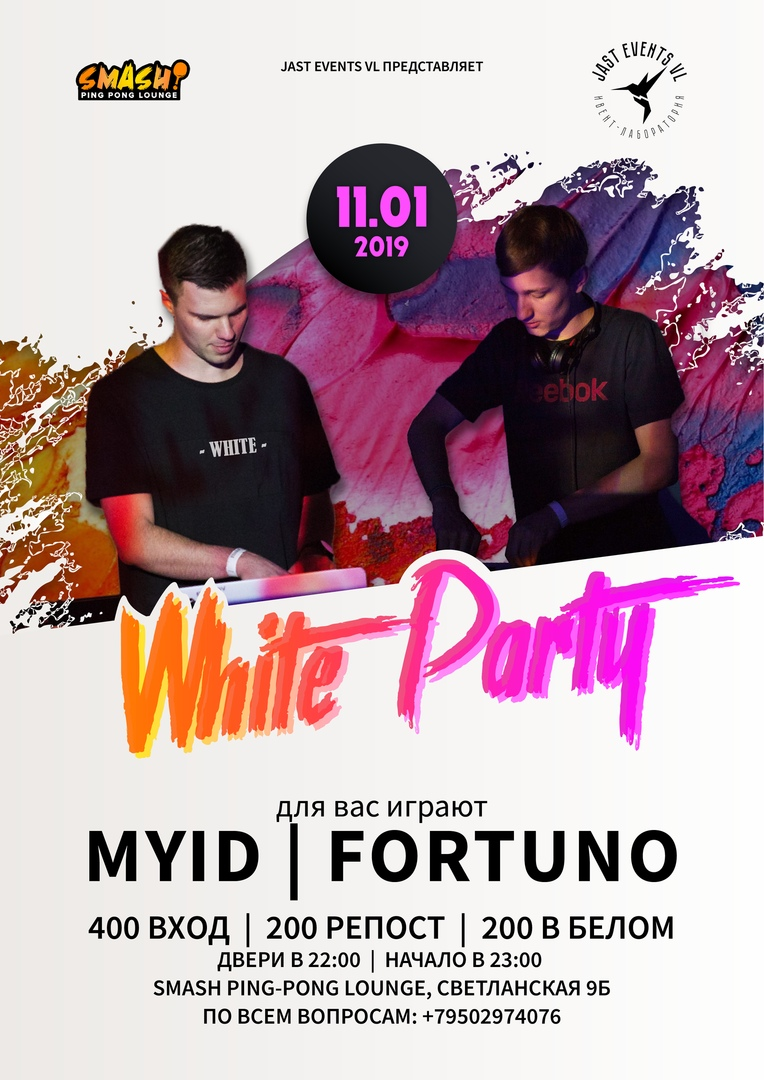 Афиша 11.01: Colibri White Party SMASH JE
