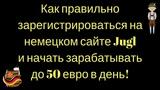 Как правильно зарегистрироваться на немецком сайте Jugl и начать зарабатывать до 50 евро в день!