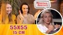 Реакция девушек - 55x55 – 15 СМ (feat. Настя Ивлеева). Реакция