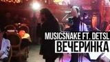 MusicSnake ft. Децл - Вечеринка (MusicSnake Live Sessions)