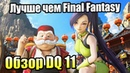Обзор Dragon Quest XI — Лучше чем Final Fantasy