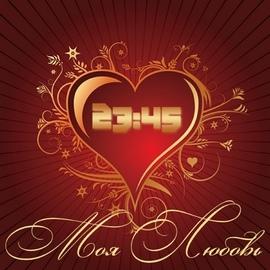 23:45 альбом Моя Любовь
