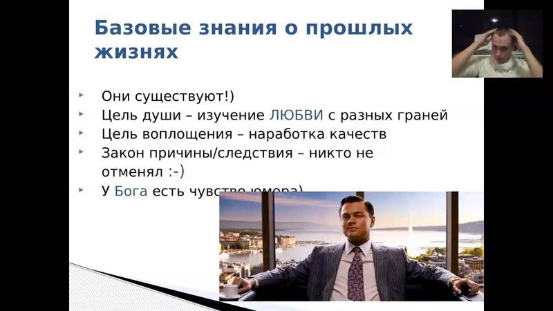 Сергей Простокин Как создать счастье в семье, используя силу своих прошлых жизней