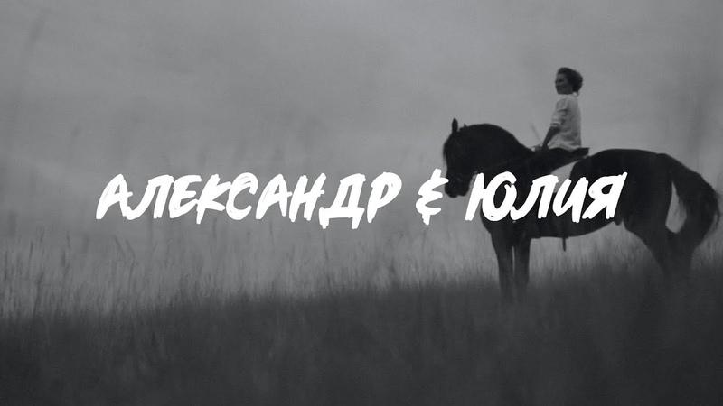 Александр Юлия | SDE | IRBIS MEDIA WEDDING