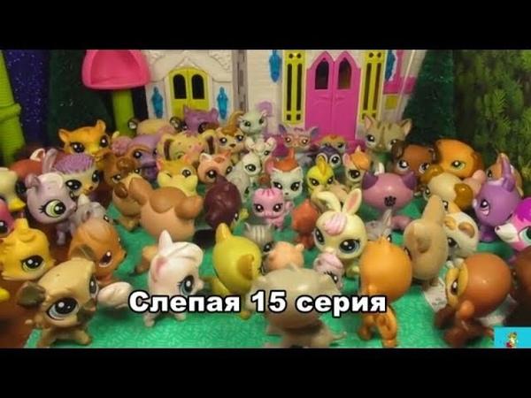 LPS Слепая 15 серия