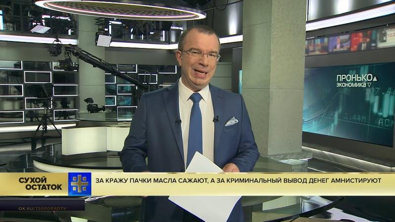 Юрий Пронько: За кражу пачки масла сажают, а за криминальный вывод денег амнистируют