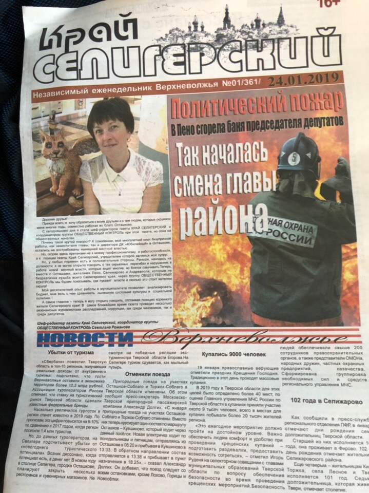 Секреты первого номера газеты КРАЙ СЕЛИГЕРСКИЙ