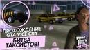 ЖЁСТКАЯ БИТВА ТАКСИСТОВ! БУЛКИН - БИЗНЕСМЕН! (ПРОХОЖДЕНИЕ GTA: VICE CITY 11)
