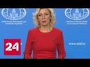 Мария Захарова: мы с вами, мы разделяем эту боль - Россия 24