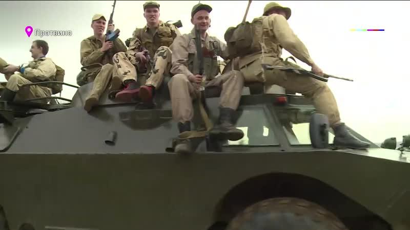 Военно-патриотический фестиваль «Рубеж обороны» стартовал в Протвине