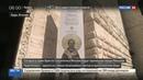 Новости на Россия 24 • Мощи Николая Чудотворца доставят в Москву 21 мая