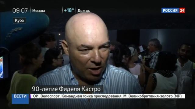 Новости на Россия 24 • На юбилей Фиделю Кастро подарили 90-метровую сигару