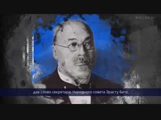 ВИДЕО #LV99плюс: 157 секунд о провозглашении независимости Латвии
