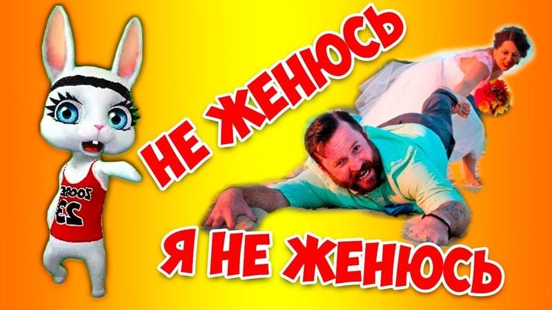 Не женюсь я и ВСЁ! Суперская веселая песня переделка попурри ZOOBE Муз Зайка