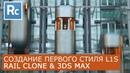 RailClone Создание первого стиля Itoo Rail Clone Pro 3Ds Max Уроки для начинающих