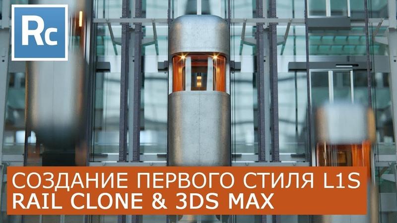 RailClone - Создание первого стиля | Itoo Rail Clone Pro 3Ds Max | Уроки для начинающих