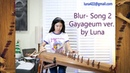 Blur Song 2 Gayageum가야금 ver by Luna 루나