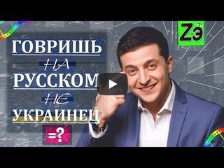 Говоришь по-русски! Не маешь права быть украинцем ! Зеленский, Слуга Народа!