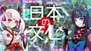 Let`s study Japanese culture SHOW! - rerulili feat.MikuGumi  - 日本の文化まなびまSHOW! れるりり feat.初音ミクGUMI