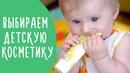 Уход за Кожей Ребенка. Выбор Косметики для Малыша Присыпка, Масло, Детский Крем