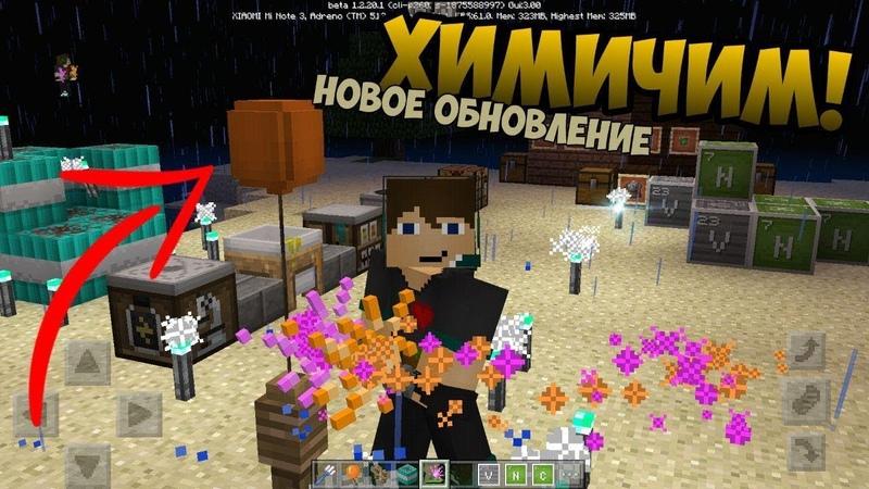 ХИМИЧИМ В MINECRAFT PE 1.3 ( ШАРИКИ, ПОДВОДНЫЙ TNT, ЦВЕТНОЙ ФАКЕЛ ) - ОБЗОР