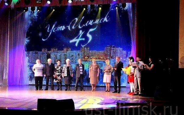 Усть-Илимск отпраздновал 45-летие!