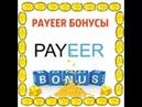 Платят на Payeer 2 4 рубля каждые 10 минут Отзывы о сайте u
