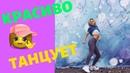КРУТИТ ПОПОЙ и КРАСИВО ТАНЦУЕТ 35 Самая Красивая Девушка Русская СЕКСИ