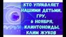 Итоги Кто управляет нашими детьми ГРУ 6 ноября Клинтоноиды Клим Жуков