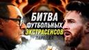БИТВА ФУТБОЛЬНЫХ ЭКСТРАСЕНСОВ ПАРОДИЯ НА БИТВА ЭКСТРАСЕНСОВ - Футбольные скетчи и приколы