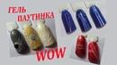 Гель краска Паутинка Дизайн ногтей Spider gel design