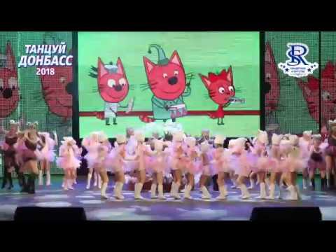 Концерт-шоу Танцуй Донбасс-2018. Донецк. Студия Элегия.Кошки из Лукошка.