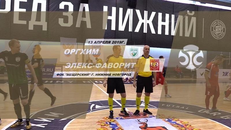 Оргхим - Элекс-Фаворит 8-1