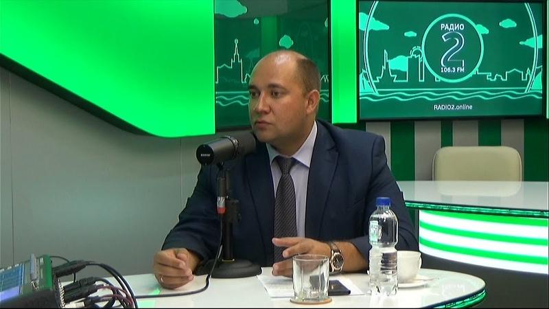 Гость на Радио 2. Алексей Разин, зам. главы города по вопросам ЖКХ.