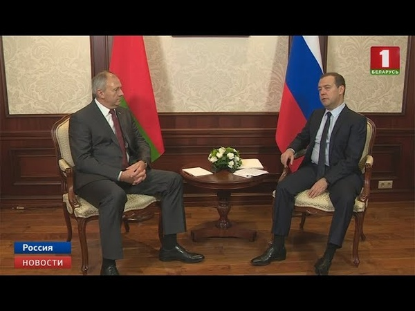 Сергей Румас и Дмитрий Медведев обсудили актуальные вопросы двустороннего сотрудничества