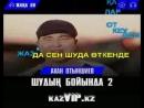Ахан Отыншиев