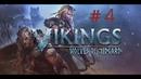 БОСС ГРИНДИЛ. КУЗНЕЦ И ТРОЛЛИХА. Vikings - Wolves of Midgard 4