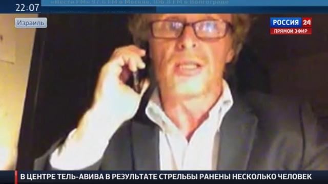 Новости на Россия 24 В центре Тель Авива прогремела стрельба множество пострадавших
