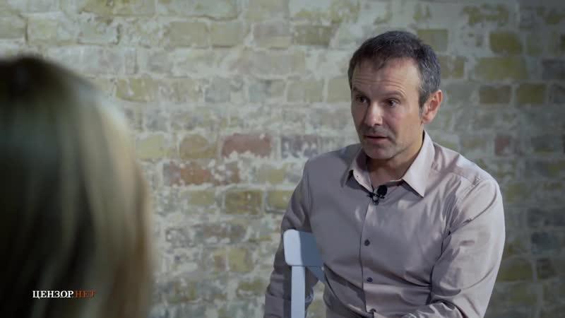 Святослав Вакарчук: В політиці мають бути свої червоні лінії. Травень 2019, інтерв'ю Цензор.нет